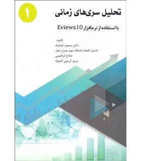 کتاب تحلیل سری های زمانی با استفاده از نرم افزار 10 Eviews