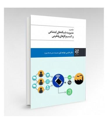 کتاب مدیریت شبکه های اجتماعی و کسب و کارهای پلتفرمی