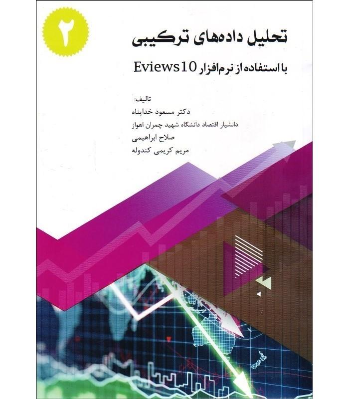 کتاب تحلیل داده های ترکیبی با استفاده از نرم افزار Eviews 10