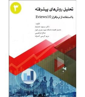 کتاب تحلیل روش های پیشرفته با استفاده از نرم افزار Eviews 10