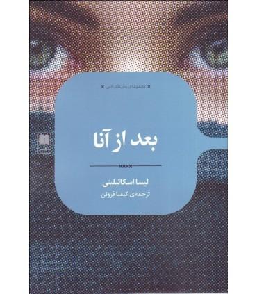 کتاب بعد از آنا
