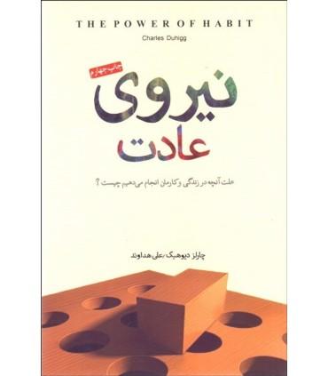 کتاب نیروی عادت