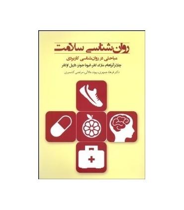 کتاب روان شناسی سلامت