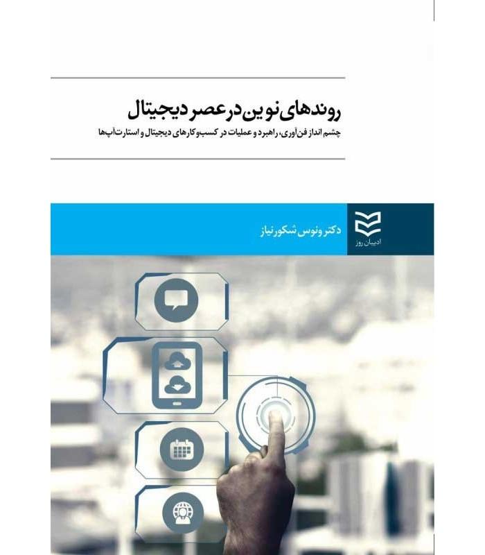 کتاب روندهای نوین در عصر دیجیتال