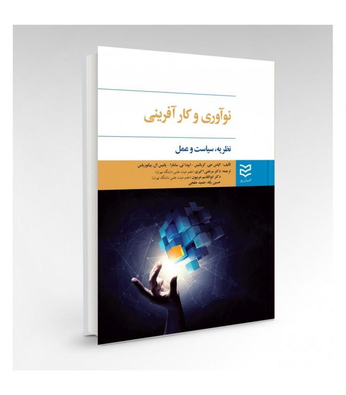 کتاب نو آوری و کارآفرینی نظریه سیاست و عمل