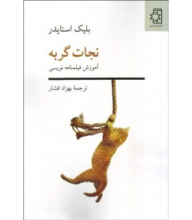 کتاب نجات گربه آموزش فیلم نامه نویسی