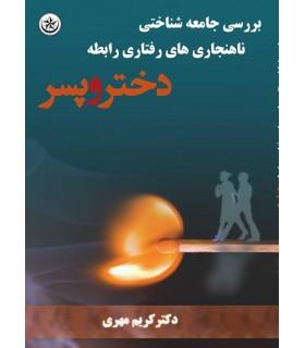 کتاب بررسی جامعه شناختی ناهنجاری رفتاری رابطه دختر و پسر