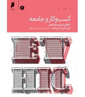 کتاب کسب و کار و جامعه 2جلدی