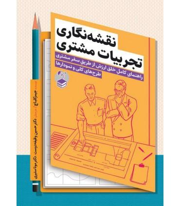 کتاب نقشه نگاری تجربیات مشتری