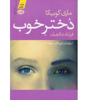 کتاب دختر خوب
