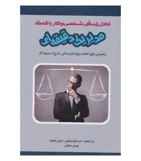 کتاب تعادل زندگی شخصی و کار با کمک مدیر 1 دقیقه ای :راهنمایی فوق العاده برای اداره و...