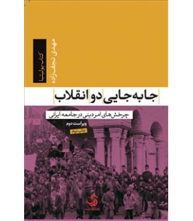 کتاب جاب جایی دو انقلاب چرخش های امر دینی در جامعه ایرانی