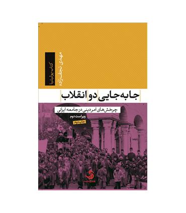 کتاب جابه جایی دو انقلاب چرخش های امر دینی در جامعه ایرانی