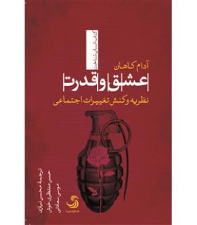 کتاب عشق و قدرت نظریه و کنش تغییرات اجتماعی