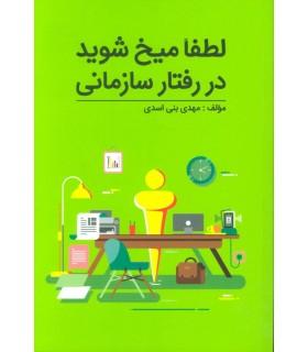 کتاب لطفا میخ شوید در رفتار سازمانی