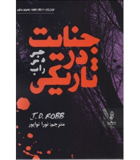 کتاب جنایت در تاریکی