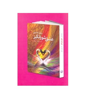 کتاب روان شناسی عشق شور انگیز