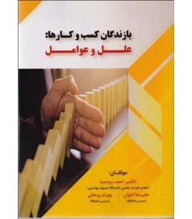 کتاب بازندگان کسب و کارها