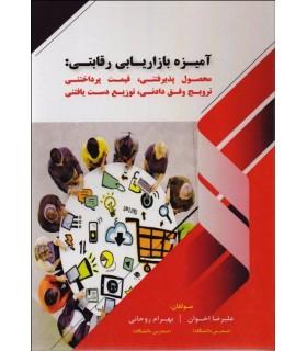 کتاب آمیزه بازاریابی رقابتی
