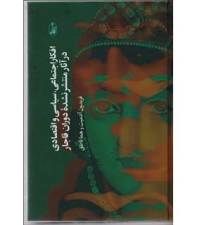کتاب افکار اجتماعی سیاسی و انتقادی در آثار منتشر نشده دوران قاجار