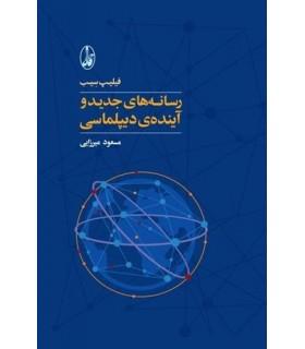 کتاب رسانه های جدید و آینده دیپلماسی