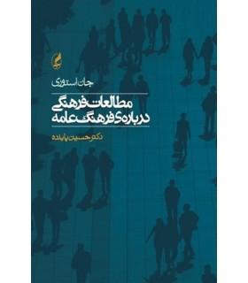 کتاب مطالعات فرهنگی درباره فرهنگ عامه