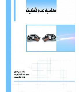 کتاب محاسبه عدم قطعیت