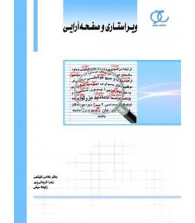 کتاب ویراستاری و صفحه آرایی