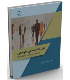 کتاب تغییرات اجتماعی و فرهنگی