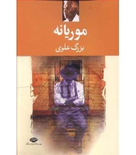 کتاب موریانه