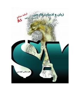 کتاب زبان وادبیات فارسی مدیریت اجراییAs