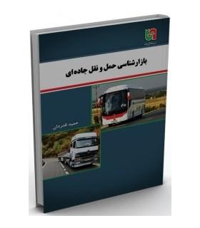 کتاب بازارشناسی حمل و نقل جاده ای