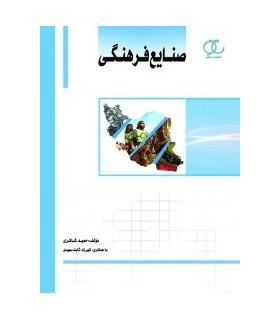 کتاب صنایع فرهنگی