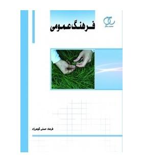 کتاب فرهنگ عمومی