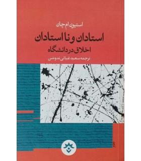 کتاب استادان و نا استادان اخلاق در دانشگاه