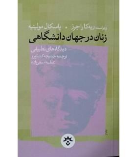 کتاب زنان در جهاد دانشگاهی