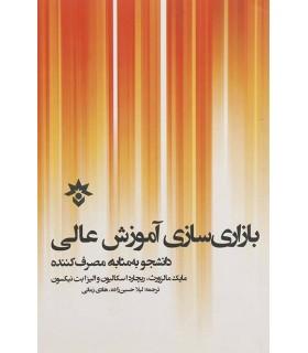 کتاب بازاری سازی آموزش عالی