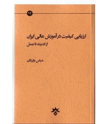 کتاب ارزیابی کیفیت در آموزش عالی ایران از اندیشه تا عمل