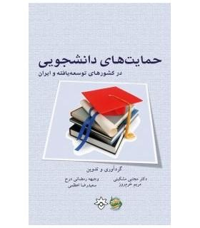 کتاب حمایت های دانشجویی در کشورهای توسعه یافته و ایران
