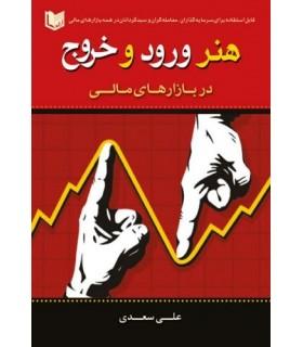 کتاب هنر ورود و خروج در بازارهای مالی