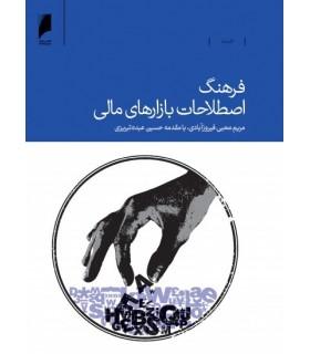 کتاب فرهنگ اصطلاحات بازارهای مالی