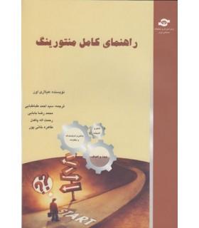 کتاب راهنمای کامل منتورینگ چگونگی طراحی اجرا و ارزیابی برنامه های موثر منتورینگ