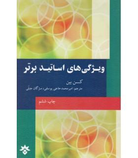 کتاب ویژگی های اساتید برتر