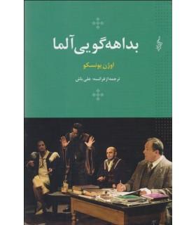 کتاب بداهه گوی آلما