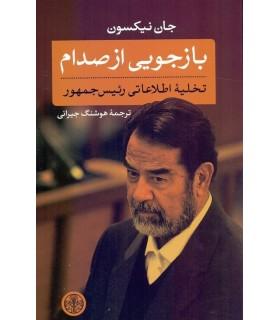 کتاب بازجویی از صدام تخلیه اطلاعاتی رئیس جمهور