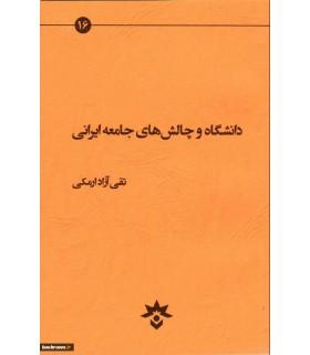 کتاب دانشگاه و چالش های جامعه ایرانی