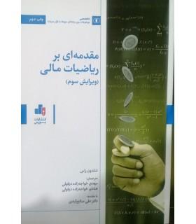 کتاب مقدمه ای بر ریاضیات مالی
