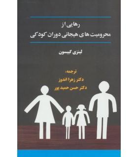 کتاب رهایی از محرومیت های هیجانی دوران کودکی