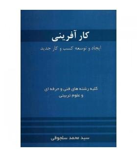 کتاب کارآفرینی و مدیریت پروژه