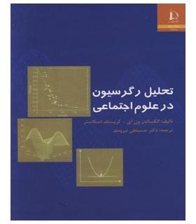 کتاب تحلیل رگرسیون در علوم اجتماعی